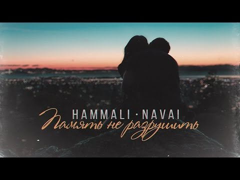HammAli \u0026 Navai - Память не разрушить