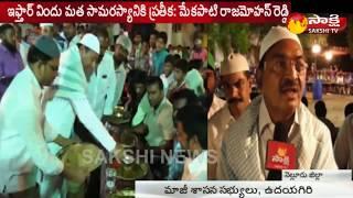 Iftar Party in Nellore || ఇఫ్తార్ విందులో పాల్గోన్న మేకపాటి..