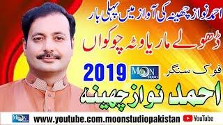 Dhole Maria Wata - Ahmad Nawaz Cheena 2019 - Moon Studio Pakistan 2019