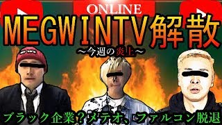 【MEGWINTV解散】理由はパワハラ?その内容が酷すぎると炎上 thumbnail