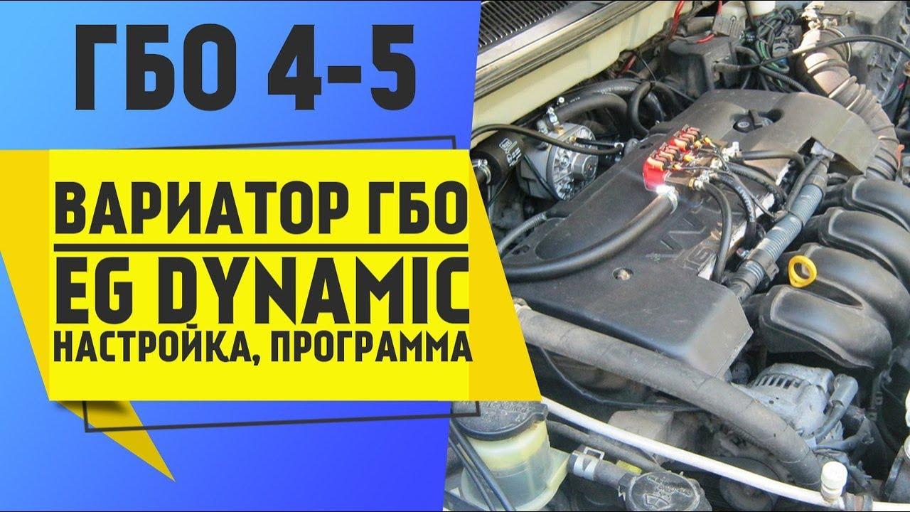 ГБО 4-5. Вариатор ГБО EG Dynamic Настройка, программа. Учим настраивать вариатор. KOSTA GAS