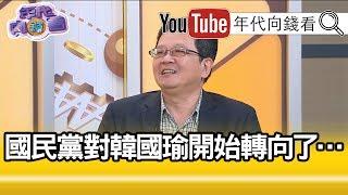精華片段》黃創夏:將來要選總統的人只會說要發大財?!【年代向錢看】