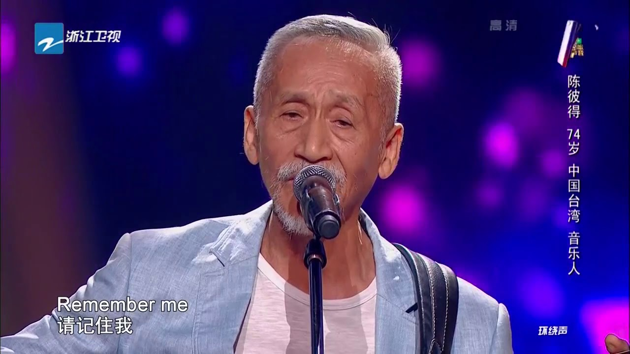Remember Me from movie COCO by Peter Chen 74 years old at Sing! China 2018