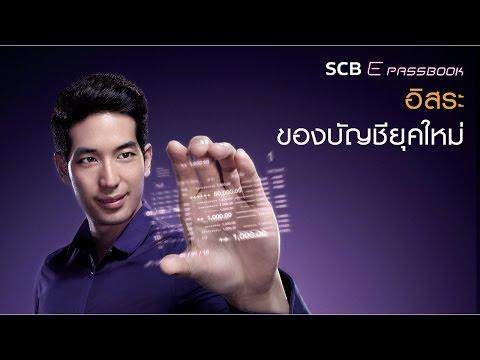 SCB E PASSBOOK บัญชียุคใหม่ มองไม่เห็น ไม่ได้แปลว่าไม่มี