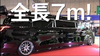 全長7m、世界一長いヴェルファイア! アクセルオートVICTREX LIMOUSINE