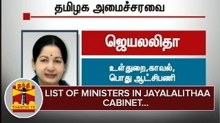 List of ministers in Jayalalithaa Cabinet – Thanthi TV