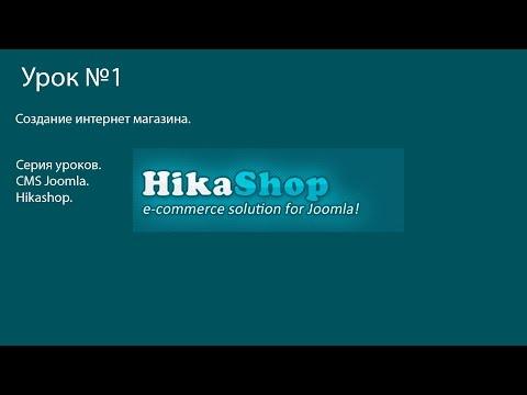Интернет магазин Hikashop на СMS Joomla 01