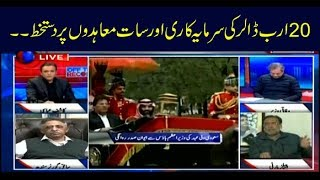 Off The Record | Kashif Abbasi | ARYNews | 18 February 2019 thumbnail