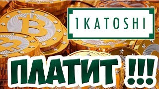 1KATOSHI Платит !!! + 0.00120944 btc(7.97$)