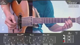 figcaption [Just Play!] 가을 아침 (Autumn Morning) - 아이유 (IU) [Guitar Cover|기타 커버]