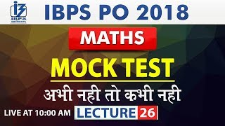 Mock Test |  Lecture 26 | IBPS PO 2018 | Maths | 10:00 am