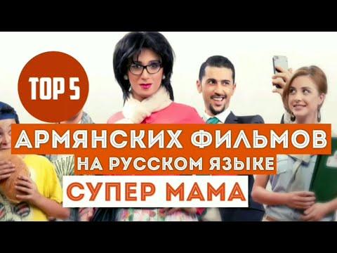 ТОП 5 АРМЯНСКИХ ФИЛЬМОВ на РУССКОМ ЯЗЫКЕ / TOP 5 ARMENIAN MOVIES / TOP 5  ՀԱՅԿԱԿԱՆ ՖԻԼՄԵՐ