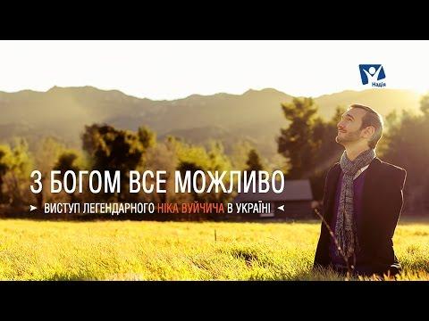 З Богом все можливо.. - Нік Вуйчич  25.09.2016  в Києві