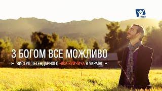 Ник Вуйчич – С Богом все возможно | Прямая трансляция HD | Полное видео(За международными поездками Ника Вуйчича следят тысячи и хотят в живую видеть и слышать его. И вот он в Укра..., 2016-09-26T09:00:32.000Z)