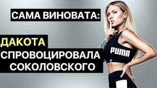 Дакота спровоцировала Соколовского |TOP SHOW NEWS