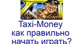 Taxi Money как правильно начать играть - 12 000 рублей выплата с такси(Taxi Money - http://goo.gl/7wnPKH Лучшие игры - http://webtrafff.ru/luchshie-igry-s-vyvodom-deneg.html В Такси Мани каждый день регистрируются новы..., 2016-05-02T15:34:30.000Z)