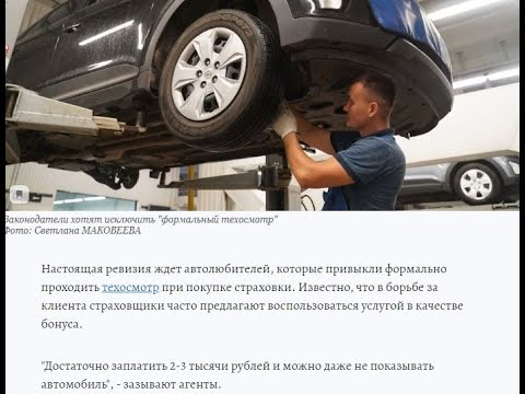 Как быстро проверить диагностическую карту автомобиля
