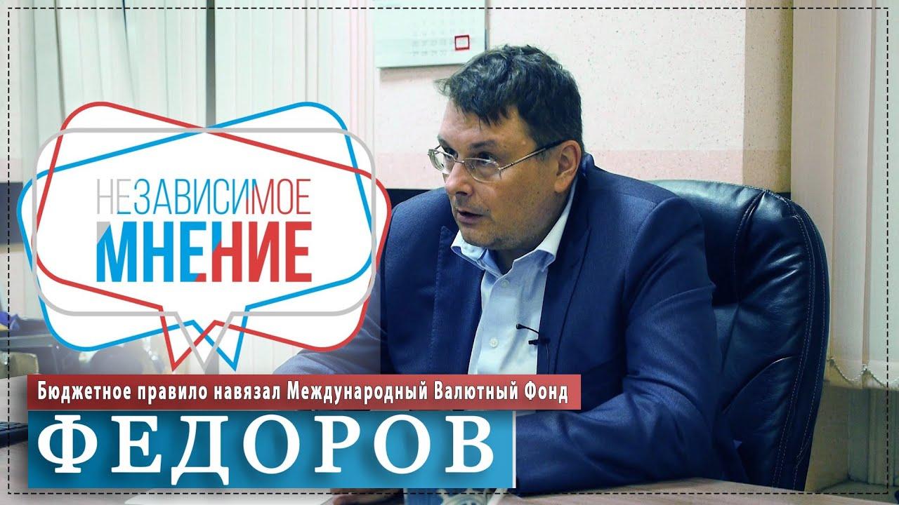 Евгений Фёдоров: «Именно таким образом мы живем 29 лет»