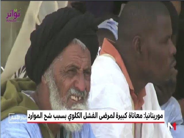 موريتانيا .. شح في الموارد يعمق معاناة مرضى الفشل الكلوي -  Medi1TV