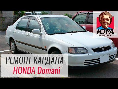 Хонда Домани замена крестовин, отзыв | Кардан Ремонт Юра ©