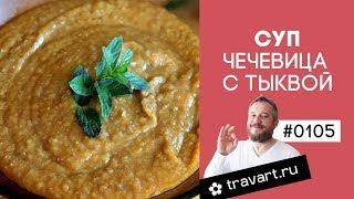 Суп чечевица с тыквой Суп пюре ПП рецепт Суп для похудения ТРАВАРТ Животворец Андрей Протопопов