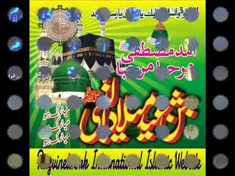 Naat E Rasool Maqbool 6