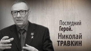 Последний Герой. Николай Травкин