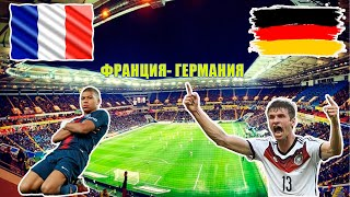 Футбол Евро 2021 Франция Германия Матч достойный финала Евро 2020 Анонс 15 06 2021