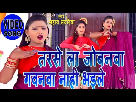 Video Song आ गया फिर से गरदा उड़ाने - Sahay Sawariya - तरसे ला जोबनवां गवनवां नाही भइले Dhobi Geet