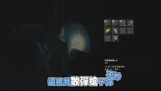 魯蛋精華 拉昆市警察局走透透 (友善版本)1/25