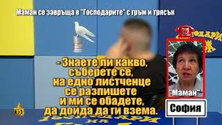 Маман напада Боби Ваклинов със спрей и грозни обиди