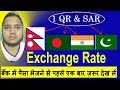 Exchange Rate Today| Exchange Rate Today in Qatar| Foreign Exchange Rate| Gulf Xpert| Aslam Alam