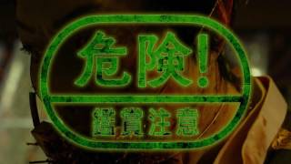 演:小栗旬×監督:大友啓史(『るろうに剣心』シリーズ) 衝撃のノンス...