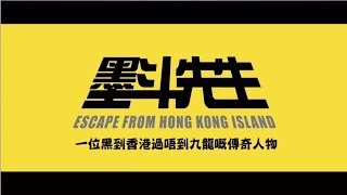 《墨斗先生》Escape From HongKong Island Trailer (2004)