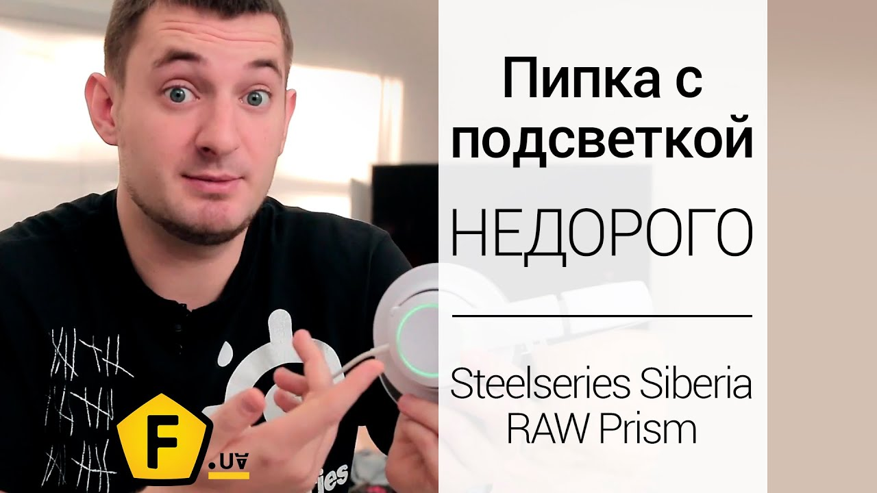 The siberia 200 gaming headset is the most comfortable and best-selling gaming headset in pc gaming.