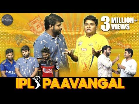 IPL Paavangal |