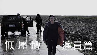5.4【低壓槽】幕後花絮│演員篇