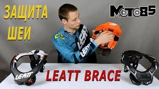 выбираем защиту шеи Leatt Brace. Обзор моделей GPX 3.5, 5.5, 6.5, Kart