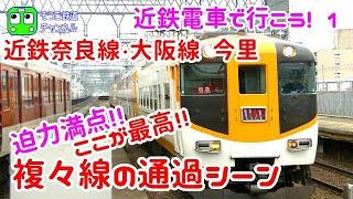 近鉄電車でGO! 今里駅で奈良線・大阪線を撮って来た!阪神電車も来るよ