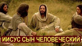 ИИСУС СЫН ЧЕЛОВЕЧЕСКИЙ - Фильм 3 серии - Христианский Фильм 2019 года