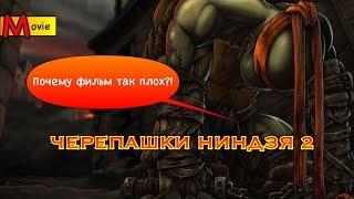 "Мнение о кино. ""ЧЕРЕПАШКИ НИНДЗЯ 2""/ Teenage Mutant Ninja Turtles: Out of the shadows. 18+"