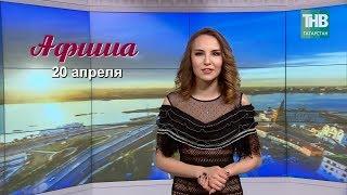 20 апреля - афиша событий в Казани. Здравствуйте - ТНВ