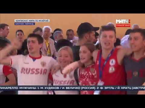 Россия выиграла чемпионат мира по муайтай, IFMA, Матч ТВ