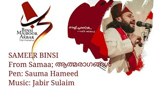 Velichathil   വെളിച്ചത്തിൽ..   Sameer Binsi   Sauma Hameed   Album: Samaa│New Malayalam Sufi Song