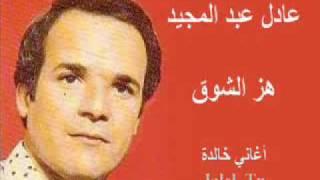 عادل عبد المجيد - هز الشوق