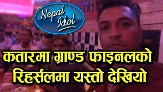 कतारमा ग्राण्ड फाइनलको रिहर्सलमा यस्तो देखियो |Nepal Idol Grand Final In Qatar |Buddha Pratap Nishan