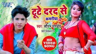 Sourabh Pandey का नया सबसे हिट वीडियो सांग 2019 - Tute Darad Se Kamariya - Bhojpuri Hit Song