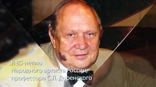 Анонс. Классный вечер к 85-летию С.Л. Доренского. 05.12.2016