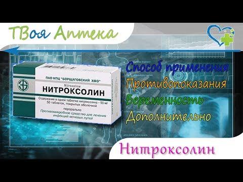 Нитроксолин таблетки - показания (видео инструкция) описание, отзывы