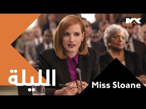 سياسية بارعة ومحاربة فذّة ..تخوض معركة مع خصم أقوى #MissSloane انتظروه الليلة الـ 12:30
